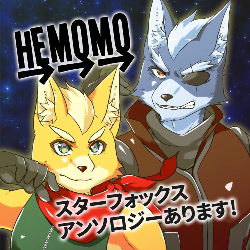 HEMOMEMO